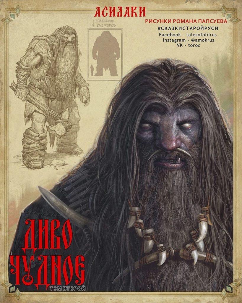 Картины Amok. Сказочный великан.