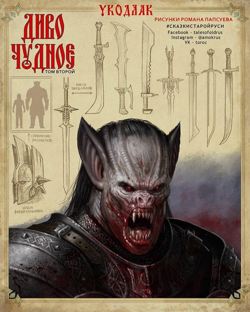 Картины Amok. Вампир.