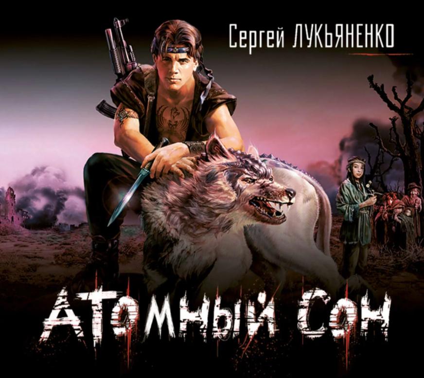 Художник-иллюстратор Владимир Бондарь. обложка книги Атомный Сон.