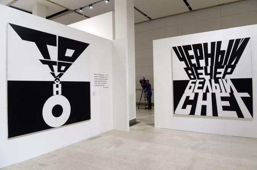 Выставка Эрика Булатова