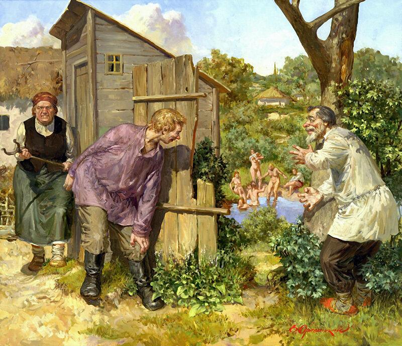 Смешные картины художников. Картины Владимира Чумакова-Орлеанского. Мужики в деревне подглядывают за купающимися девушками.